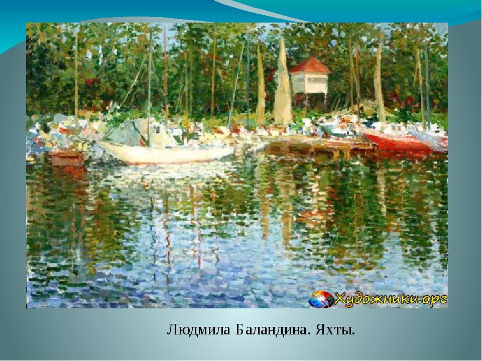 Людмила Баландина. Яхты.
