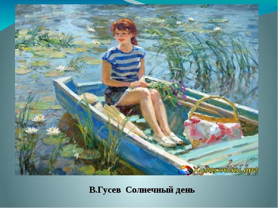 В.Гусев Солнечный день