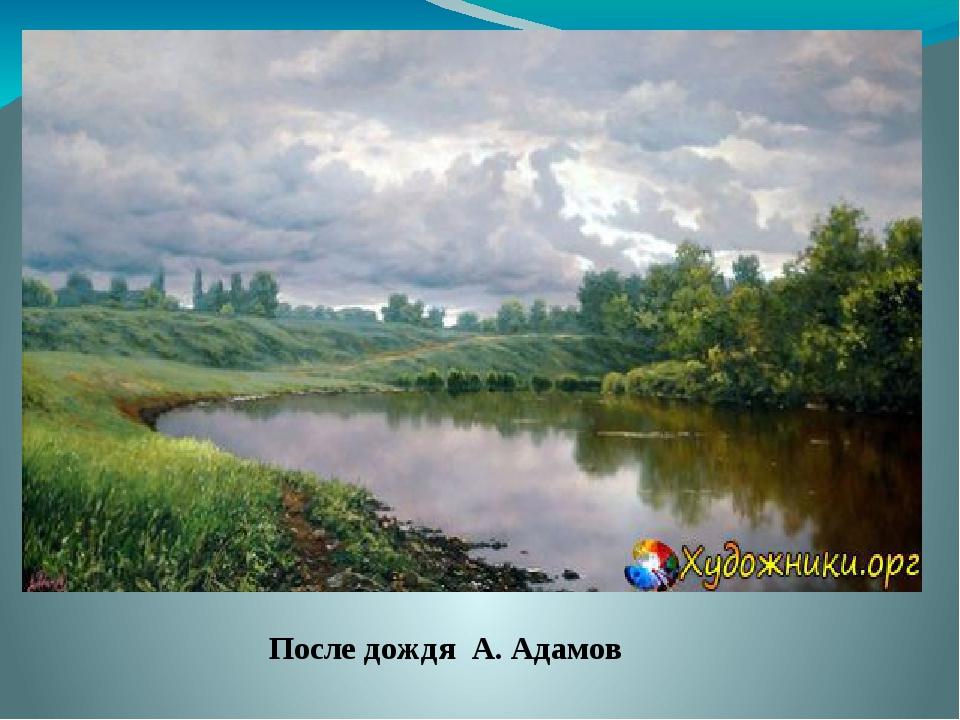 После дождя А. Адамов