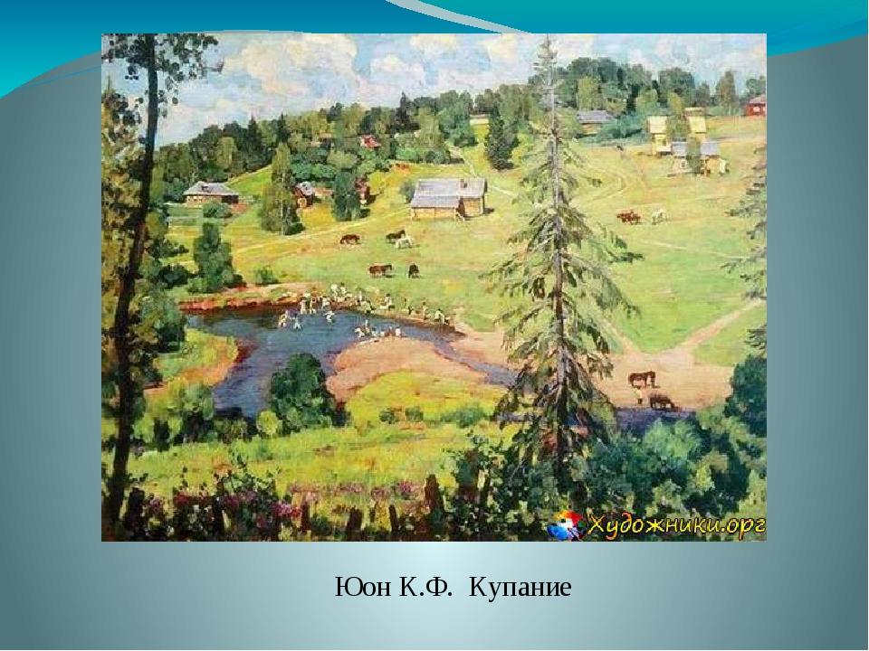 Юон К.Ф. Купание