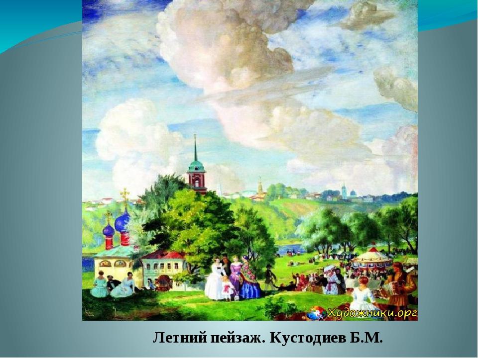 Летний пейзаж. Кустодиев Б.М.