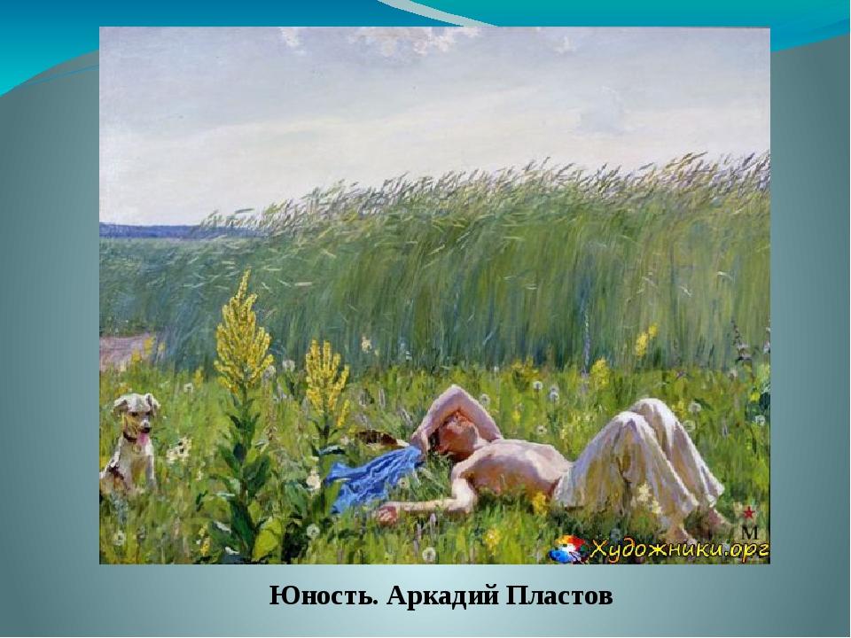 Юность. Аркадий Пластов