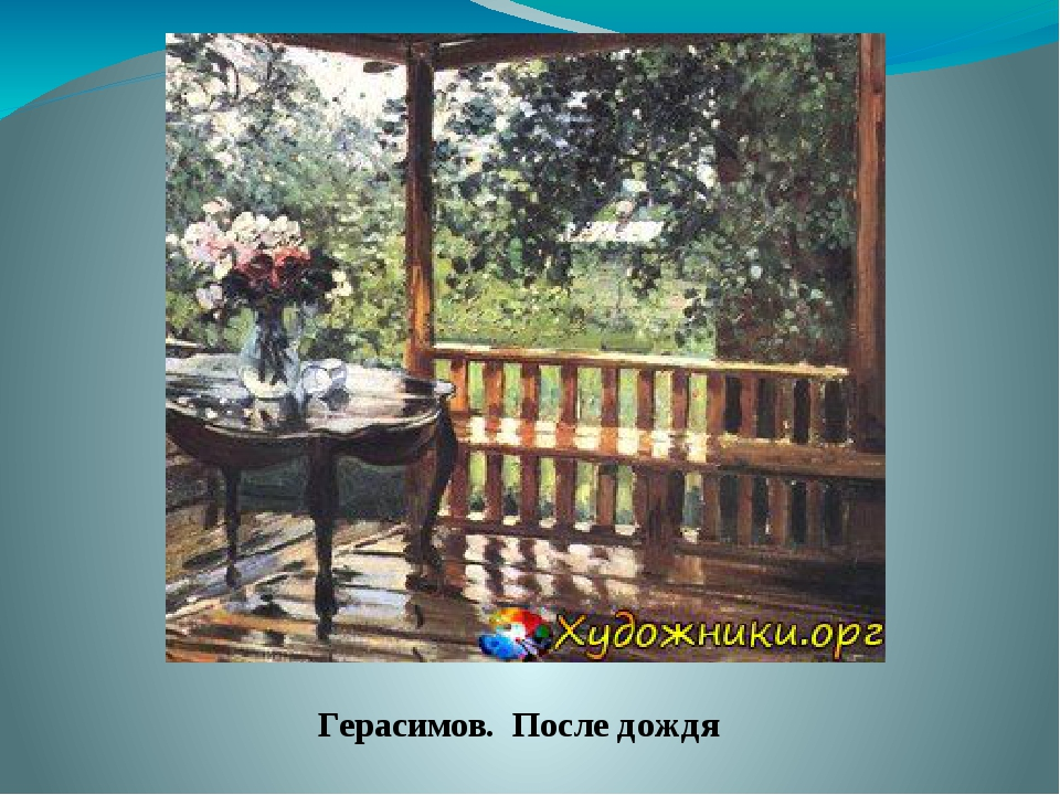 Герасимов. После дождя