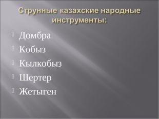 Домбра Кобыз Кылкобыз Шертер Жетыген