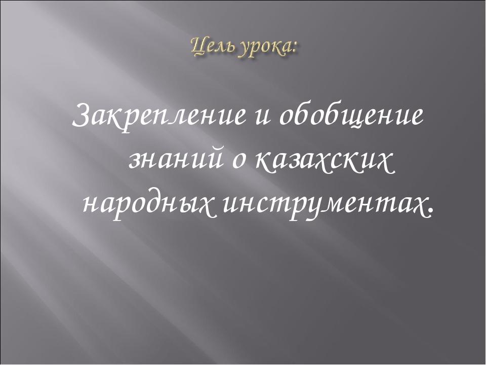 Закрепление и обобщение знаний о казахских народных инструментах.