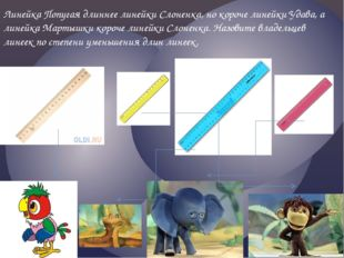 Линейка Попугая длиннее линейки Слоненка, но короче линейки Удава, а линейка