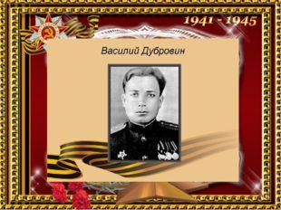 Гвардии лейтенант Дубровин Василий Матвеевич произвел 98 боевых вылетов, уча