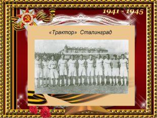 Наибольшей популярностью в довоенном городе пользовался футбол. В 1939 году