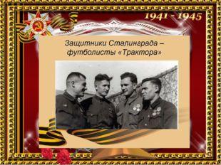 Все мастера футбола за совершенные подвиги в Сталинградской битве награждены