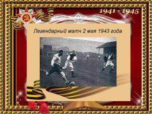 2 мая 1943 года команда в разрушенном Сталинграде встретились команды москов
