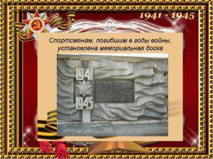Спортсменам, погибшим в годы войны установлена мемориальная доска. Место рас