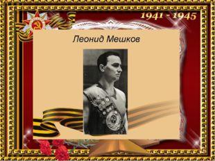 Леонид Мешков Один из легендарных отечественных пловцов, с которого начинало