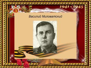 В Великой отечественной войне храбро защищал Родину чемпион области по тяжел