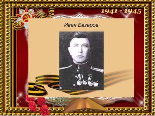 Футболист Иван Базаров, Родился 31 декабря 1916 года в селе Саломатино ныне