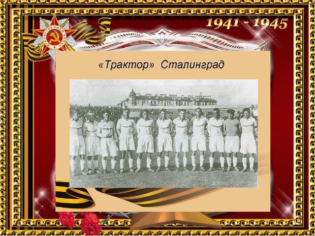Наибольшей популярностью в довоенном городе пользовался футбол. В 1939 году...