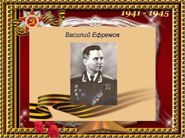 Во время Великой Отечественной войны, с июня 1941 года по сентябрь 1944 года...