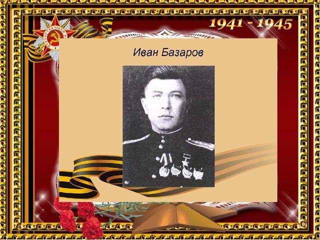 Футболист Иван Базаров, Родился 31 декабря 1916 года в селе Саломатино ныне...