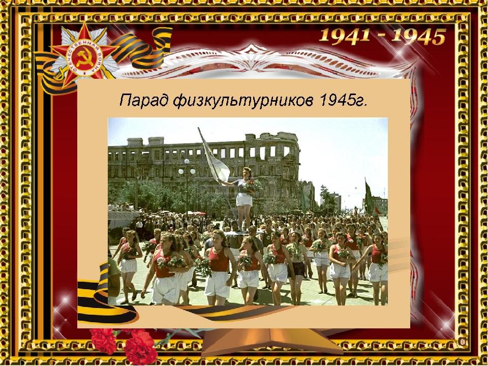 В 1945 году в Сталинграде проводится парад физкультурников.