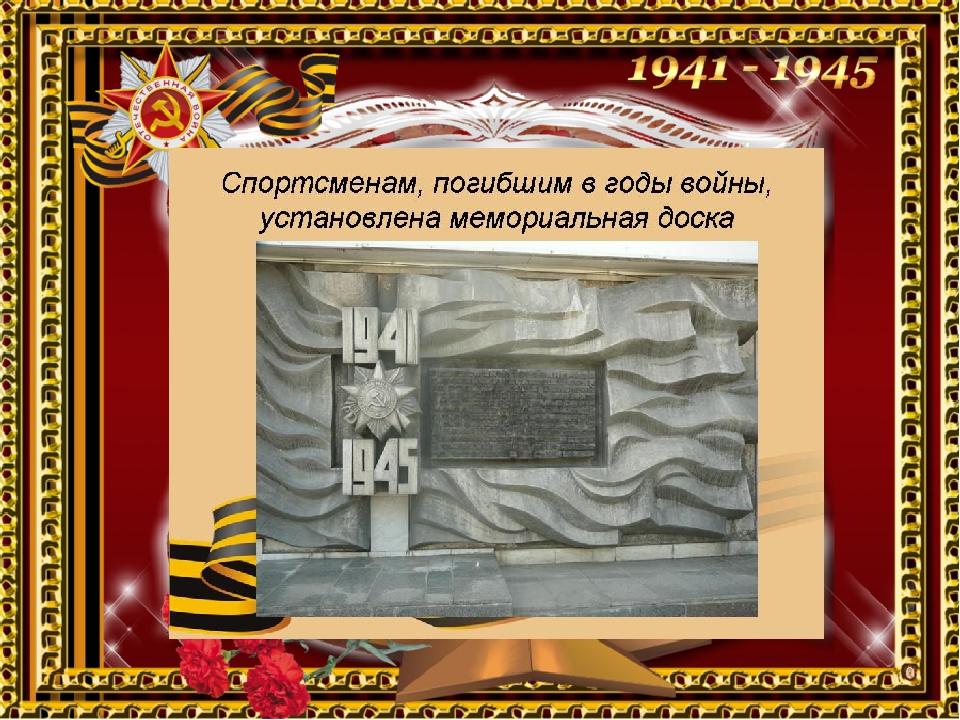 Спортсменам, погибшим в годы войны установлена мемориальная доска. Место рас...