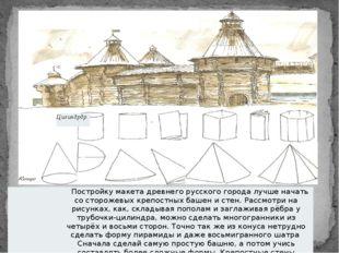 Цилиндрдр Постройку макета древнего русского города лучше начатьсосторожевых