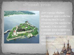 «Родной угол» Для города обычно выбирали для удобства обороны место для строи