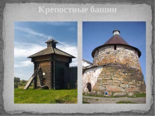 Крепостные башни