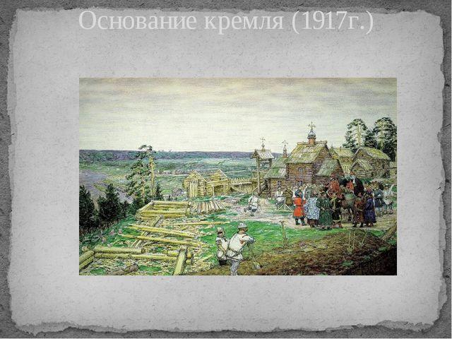 Основание кремля (1917г.)
