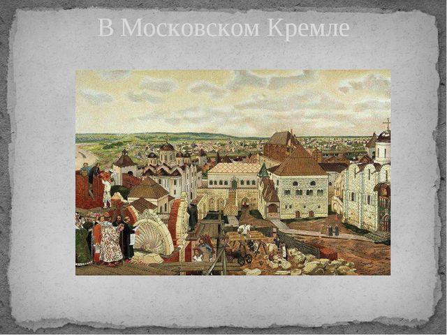 В Московском Кремле