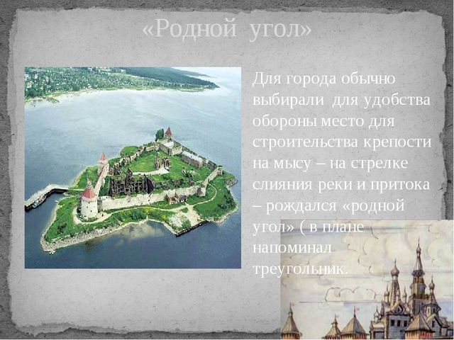 «Родной угол» Для города обычно выбирали для удобства обороны место для строи...