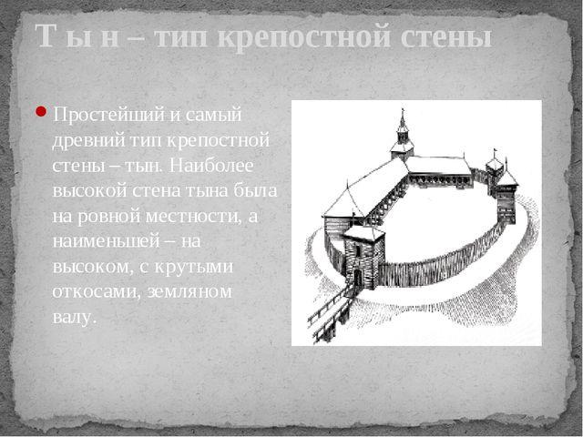 Т ы н – тип крепостной стены Простейший и самый древний тип крепостной стены...