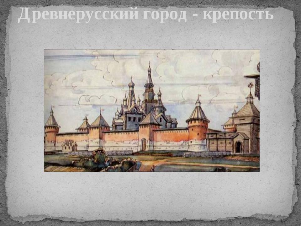 Древнерусский город - крепость