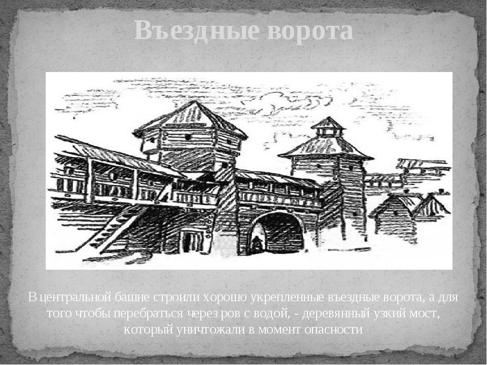 Въездные ворота В центральной башне строили хорошо укрепленные въездные ворот...