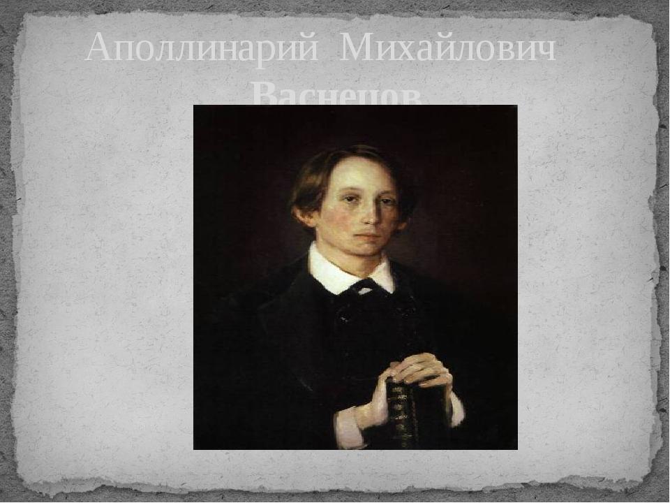 Аполлинарий Михайлович Васнецов