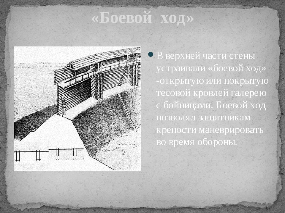 «Боевой ход» В верхней части стены устраивали «боевой ход» -открытую или покр...