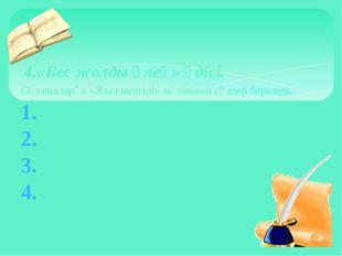 4.«Бес жолды өлең» әдісі. Оқушыларға «Жыл мезгілі» мәтінінен сөздер беріледі