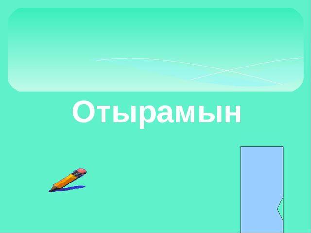 Отырамын