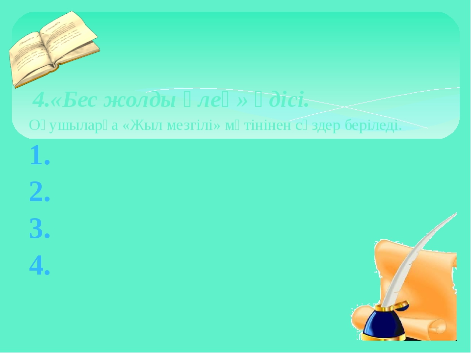 4.«Бес жолды өлең» әдісі. Оқушыларға «Жыл мезгілі» мәтінінен сөздер беріледі...