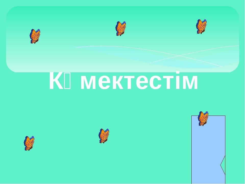 Көмектестім