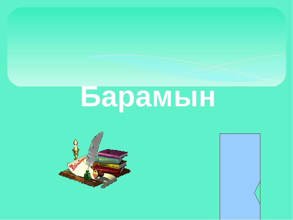 Барамын