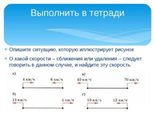 Опишите ситуацию, которую иллюстрирует рисунок О какой скорости – сближения и