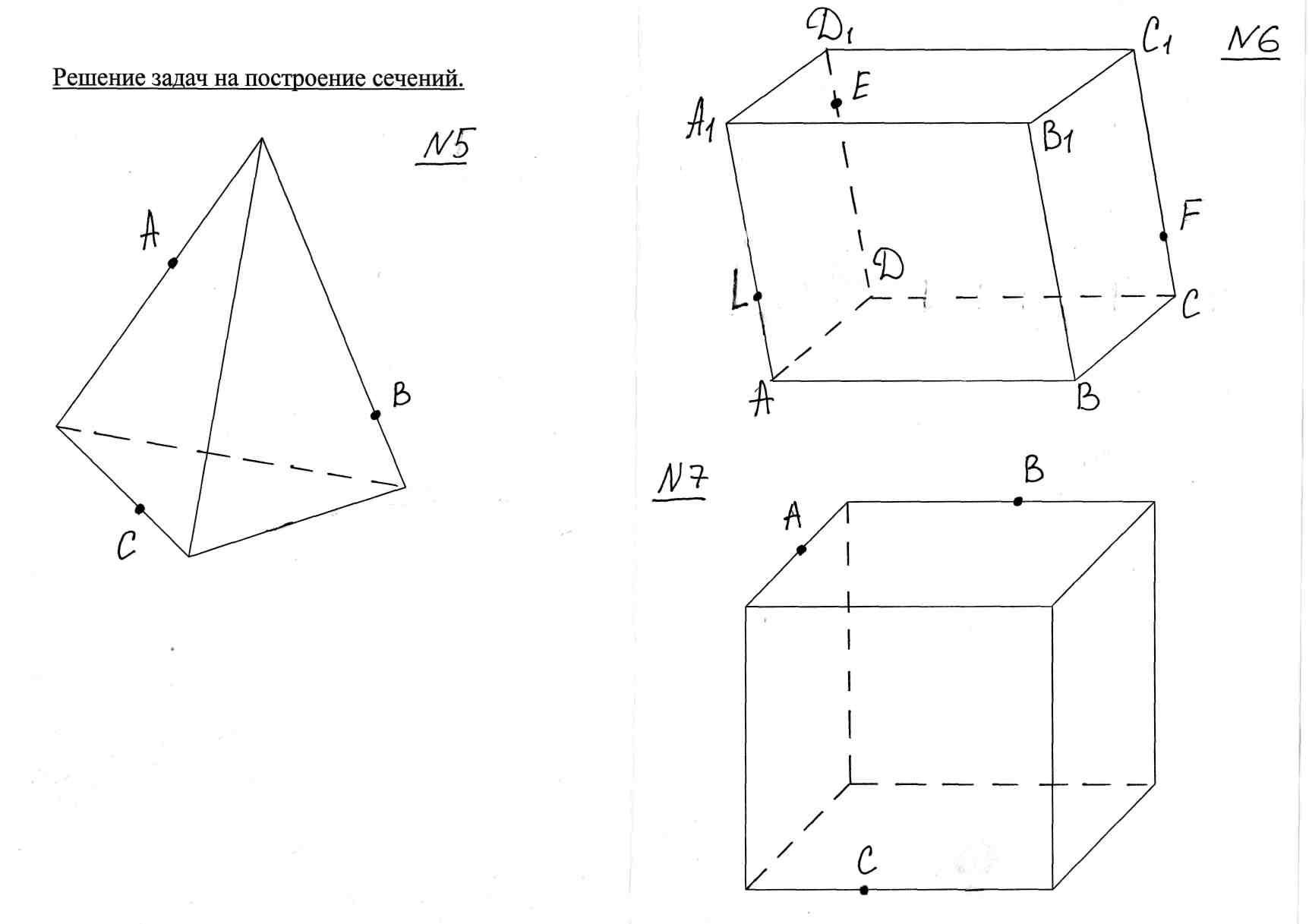 Решения задач на построения сечений многогранников задачи с решением на тему электромагнитная индукция