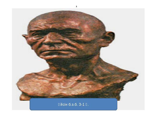 1 Үйсін б.з.б. 3-1 ғ.