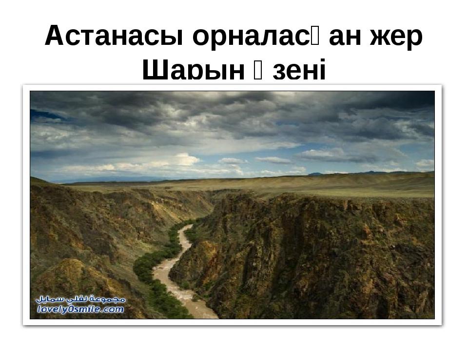 Астанасы орналасқан жер Шарын өзені