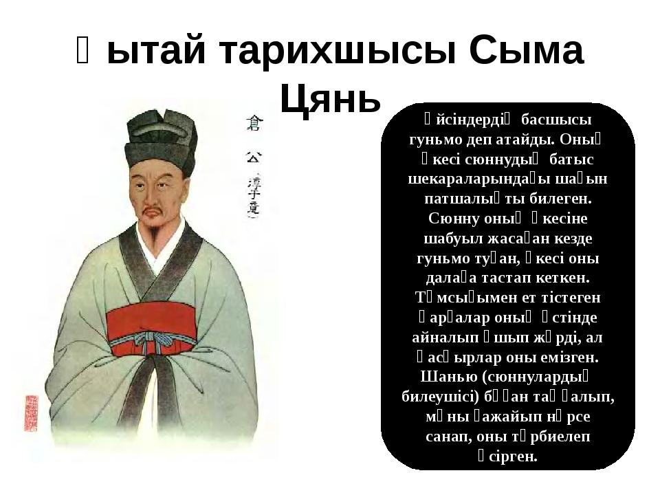 Қытай тарихшысы Сыма Цянь Үйсіндердің басшысы гуньмо деп атайды. Оның әкесі с...