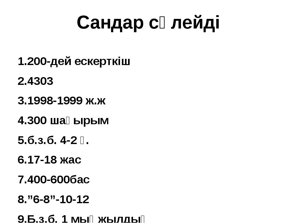 Сандар сөлейді 1.200-дей ескерткіш 2.4303 3.1998-1999 ж.ж 4.300 шақырым 5.б.з...
