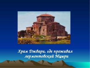 Храм Джвари, где проживал лермонтовский Мцыри