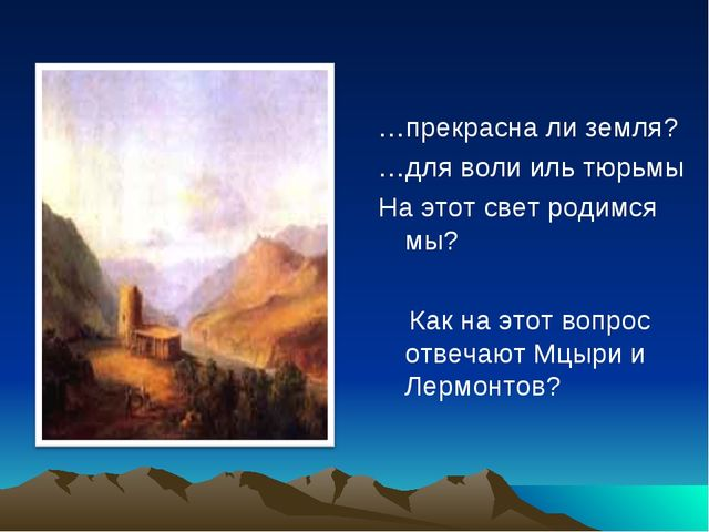 …прекрасна ли земля? …для воли иль тюрьмы На этот свет родимся мы?  Как на э...