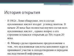 История открытия В 1912г. Леви обнаружил ,что в состав нуклеиновых кислот вхо