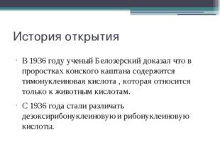 История открытия В 1936 году ученый Белозерский доказал что в проростках конс