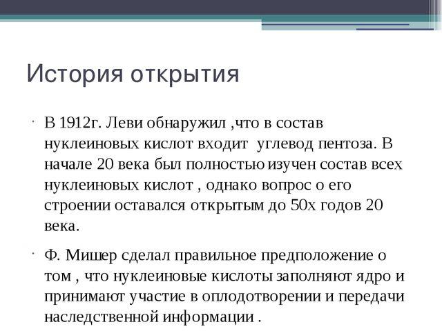 История открытия В 1912г. Леви обнаружил ,что в состав нуклеиновых кислот вхо...